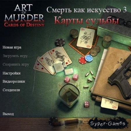 Смерть как искусство 3: Карты судьбы (2010/RUS)