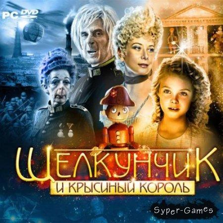 Щелкунчик и Крысиный Король (2010/RUS)