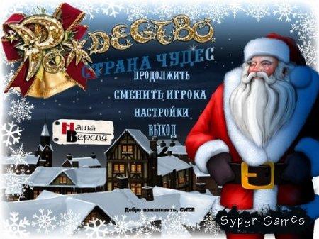 Рождество: Страна чудес (2010/RUS)