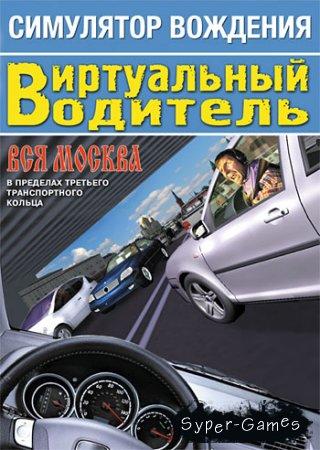 Симулятор вождения. Виртуальный водитель (2008/RUS)