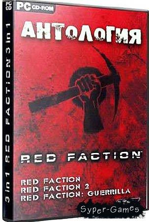 Антология Red Faction 2001-2009 (RePack/RUS/ENG)