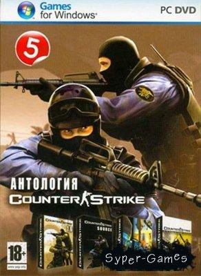 The anthology Counter Strike / Антология Контр Страйк (Nosteam/RUS/2010)