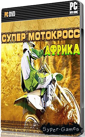 Super Motocross: Africa 1.0.3.2 (PC/2010/RU)