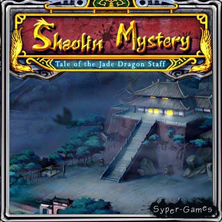 Shaolin Mystery: Tale of the Jade Dragon Staff (PC/2010/RU)