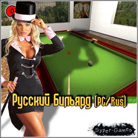 Русский Бильярд (PC/Rus)