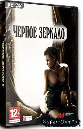 Black mirror / Черное зеркало (PC/RU Only)