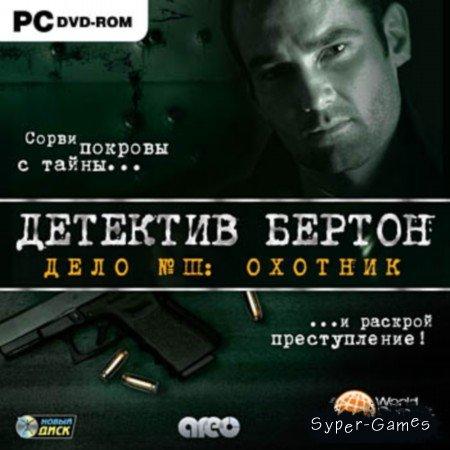 Детектив Бертон. Дело №3. Охотник (2010/RUS/Repack)
