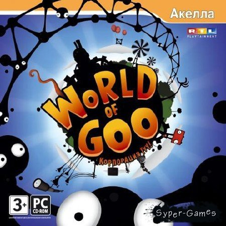 Корпорация Гуу! / World of Goo (2009/RUS/PC/RePack от R.G. NoLimits-Team GameS)