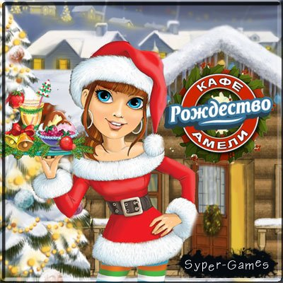 Кафе Амели. Рождество / Amelie's Cafe: Holiday Spirit (2010) RUS