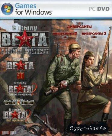 В тылу врага. Антология (2004-2009/RUS/Lossless Repack/R.G. Catalyst)