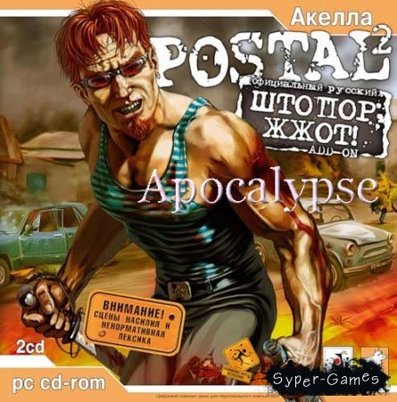 Postal 2 + Apocalypse Weekend + Штопор Жжот! (2003-2006/Rus/Repack MOP030B)