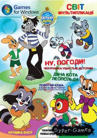 Мир мультипликации (2011/RUS)