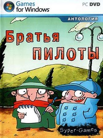 Антология Братья Пилоты (RUS)