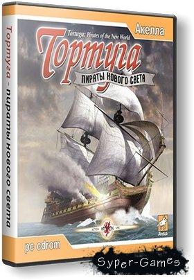 Тортуга. Пираты Нового Света (2003/RUS/Repack)