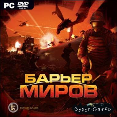 ������ ����� / Barrier of the Worlds (2007) PC