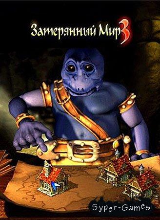 Затерянный Мир 3 / Alien Nations 3 (PC/RUS)