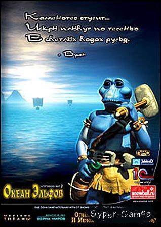 Затерянный Мир 2: Океан Эльфов / Alien Nations Mission Pack (PC/RUS)
