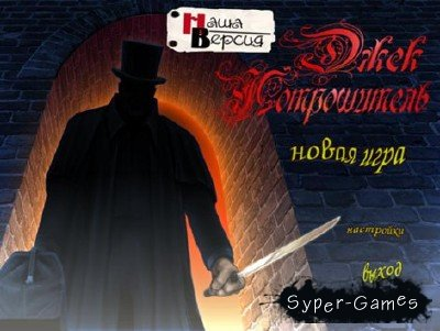 Джек Потрошитель / Real Crimes: Jack the Ripper (2011/PC/RUS)