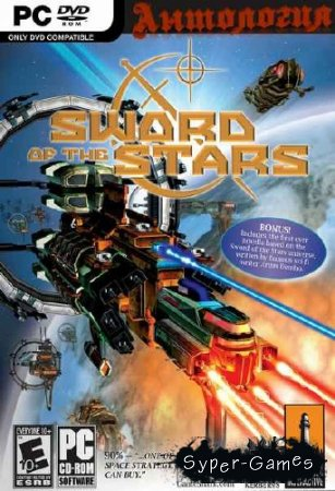 Антология Sword of the Stars (2006-2009/RUS)
