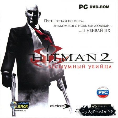 Hitman 2: Бесшумный убийца (2007/RUS/ENG/RePack by troyan)