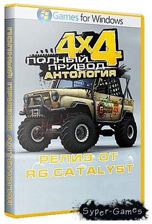 Полный привод - Антология (PC/2010/RePack Catalyst)