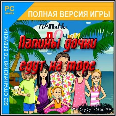 Папины дочки едут на море (2011/RUS)