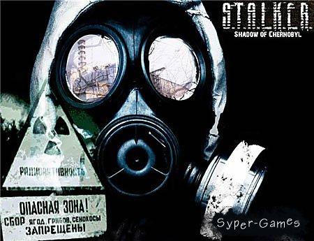 S.T.A.L.K.E.R Тень Чернобыля Sigerous Mod DOOMLORD