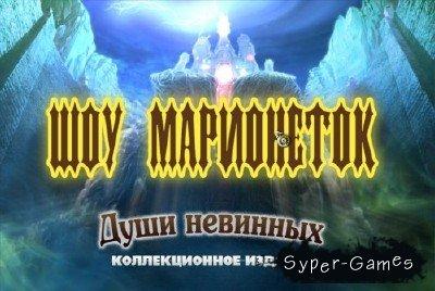 Шоу марионеток Невинные души (2010) PC