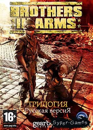 Brothers In Arms - Trilogy (Repack Mеханики)