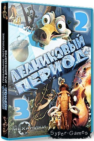 Ice Age: Russian Collection (RePack Механики/FULL RUS)