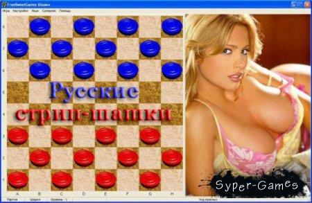 Русские стрип-шашки