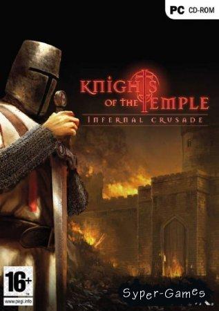 Тамплиеры: Крестовый поход (2004/RUS/PC)