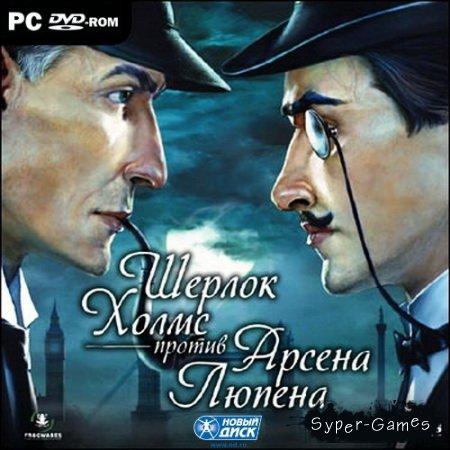 Шерлок Холмс против Арсена Люпена (2008/RUS)