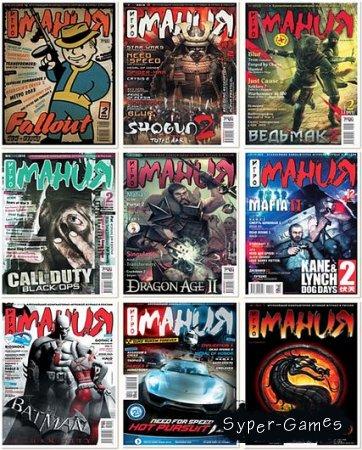 Подшивка журнала: Игромания. 12 номеров (2010/PDF)