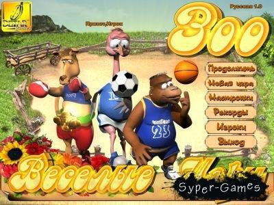 Зоопарк. Веселые игры (2008/RUS/РС)