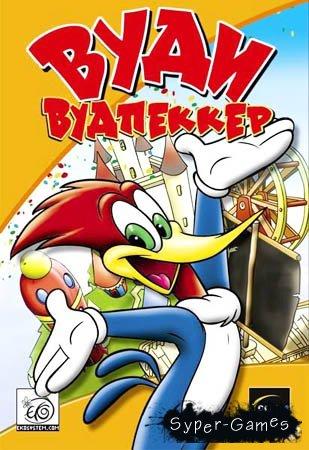 Вуди Вудпеккер / Woody Woodpecker (PC/RUS)