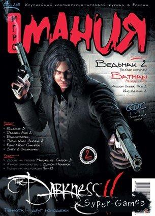 Игромания №4 (апрель 2011)