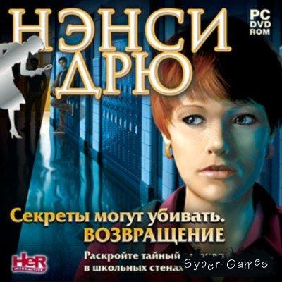 Нэнси Дрю: секреты могут убивать. Возвращение (2011/Rus)