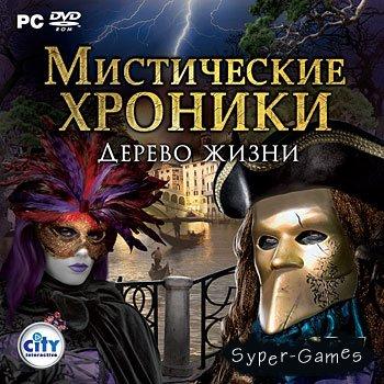 Мистические хроники 2: Дерево жизни / Chronicles of Mystery: The Tree of Life (2011/RUS/L)