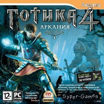 Gothic 4: Arcania ( 2010 / PC / RUS )