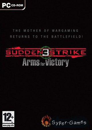 Sudden Strike / Противостояние: Сталинград + На Грозный (PC/RUS)