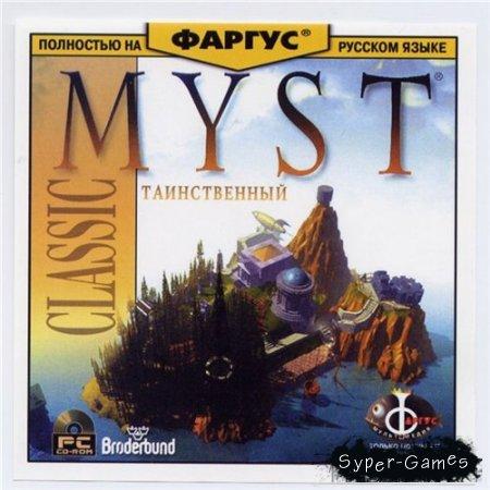 Серия Myst ограниченная (2000-2004/RUS/RePack)