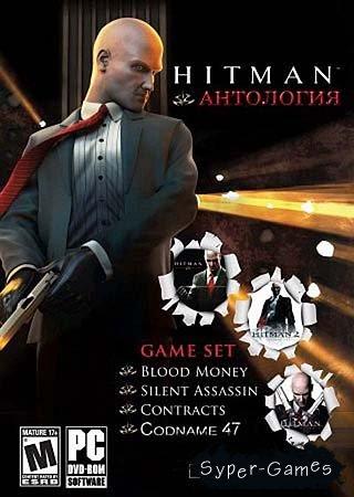 Hitman: Антология (PC/Repack/RUS)