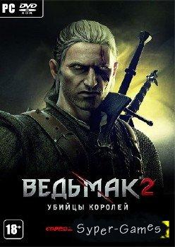 Ведьмак 2: Убийцы королей (RUS/ENG/2011/crack)