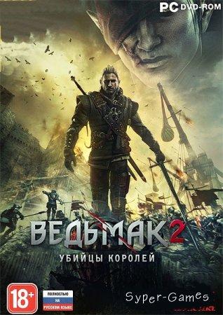 Ведьмак 2: Убийцы королей (2011/RUS/ENG)