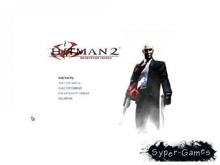 Hitman 2: Бесшумный убийца (2002/RUS/Repack by MOP030B)