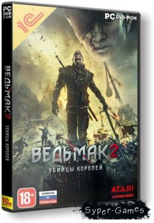 Ведьмак 2: Убийцы королей / The Witcher 2: Assassins Of Kings (2011/RUS/PC/SKIDROW)