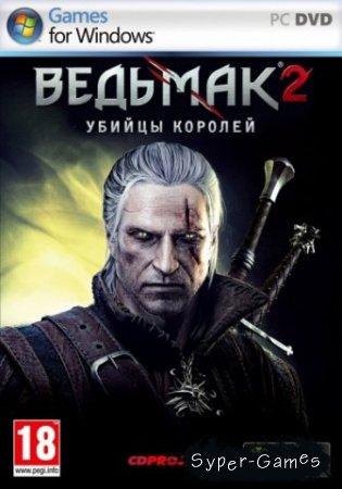Ведьмак 2: Убийцы королей v1.0.0.1 (2011/RUS)