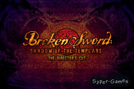 Broken Sword: Director's Cut v.1.8  [iPhone/iPod Touch]