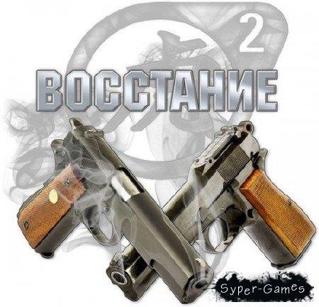 Half-Life 2 - Riot Act: Восстание (2011/RUS)